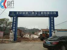 北京城建九建3乘16米100吨