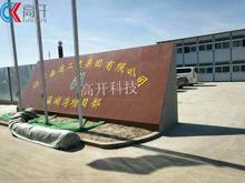 江苏南通二建天津静海高端楼盘瀛湖湾项目3.2乘16米100吨电子贝博app手机版安装!